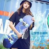 滑板初學者成人青少年兒童男孩女生夜光專業刷街4四輪雙翹滑板車 YXS 繽紛創意家居