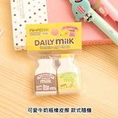 橡皮擦 可愛牛奶瓶橡皮擦 隨機二入組 【易奇寶】