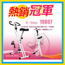 【台灣精品X-BIKE19807】 【保證台灣製造品質保證】 【熱銷冠軍網友最愛機種】