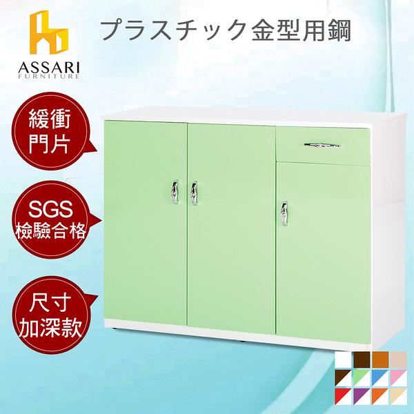 ASSARI-水洗塑鋼緩衝4尺三門1抽鞋櫃(寬122深37高112cm)