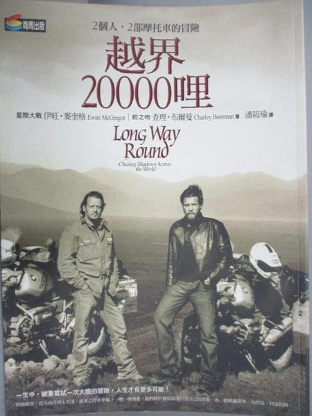 【書寶二手書T1/旅遊_XFB】越界20000哩_伊旺‧麥奎格