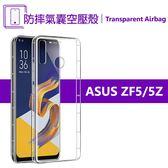 華碩ASUS Zenfone 5 / 5Z ZE620KL ZS620KL 氣墊空壓殼 防摔軟殼 保護套 TPU透明套