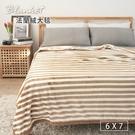 【BELLE VIE】條紋咖-保暖金貂法蘭絨(180X210cm)