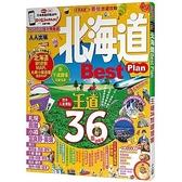 北海道Best Plan(MM哈日情報誌系列3)