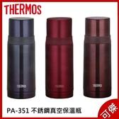 冷氣贈品 俗俗賣 THERMOS 膳魔師 PA-351 不銹鋼真空保溫瓶 保冷瓶 0.35L 杯子 三色可選 可傑