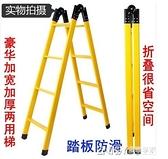 加厚1.5米2米人字梯兩用梯子摺疊家用直梯鋼管伸縮爬梯行動閣樓梯 檸檬衣舎