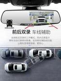 汽車車載行車記錄儀雙鏡頭高清夜視360度全景無線倒車影像一體機 時尚教主