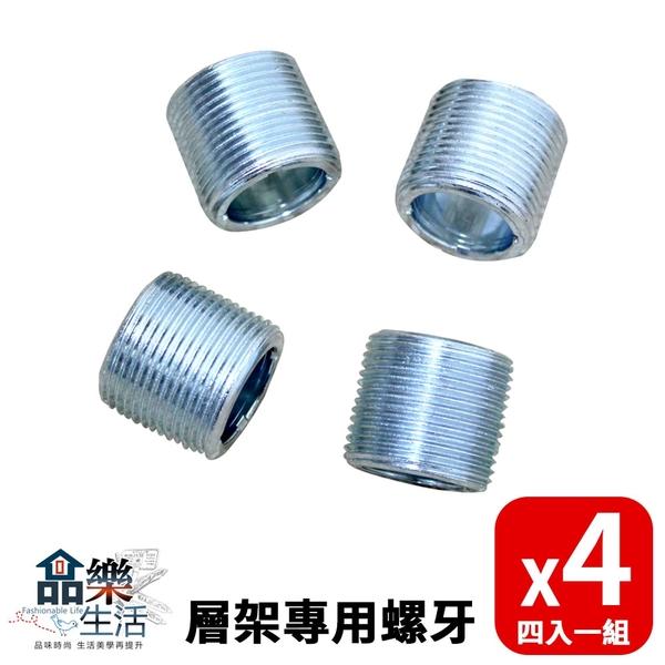 【品樂生活】層架配件-螺牙(四入一組)一寸鐵管專用25.4mm