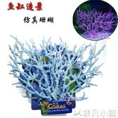 魚缸擺件 魚缸造景裝飾品 水族造景仿真水草石珊瑚 龜缸魚缸布景硬珊瑚裝飾   非凡小鋪igo