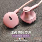 耳機入耳式蘋果OPPO華為小米vivo美圖通用女生迷你耳塞男 聖誕交換禮物