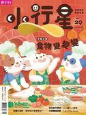小行星幼兒誌 8月號/2018 第29期