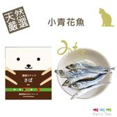 Pet's Talk~日本Michinokufarm純天然無添加魚系列零食-小青花魚-25g