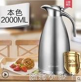 天喜不銹鋼保溫壺家用熱水瓶大容量304保溫瓶暖水壺開水瓶歐式2升 蘿莉新品
