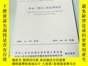二手書博民逛書店罕見核電廠建設工程監理規範。Y233440 中國核工業集團公司。