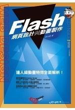 二手書博民逛書店 《Flash網頁設計與動畫製作(附光碟)》 R2Y ISBN:9789867075406│金允基