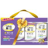 【挺立】鈣強化錠2入組禮盒(60+28錠/組)共176錠