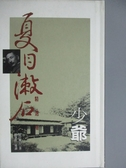 【書寶二手書T7/翻譯小說_KNN】少爺_夏目漱石