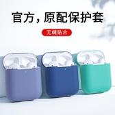 耳機保護套airpods保護套蘋果液態硅膠無線藍芽耳機套Airpods2透明榮耀 新品