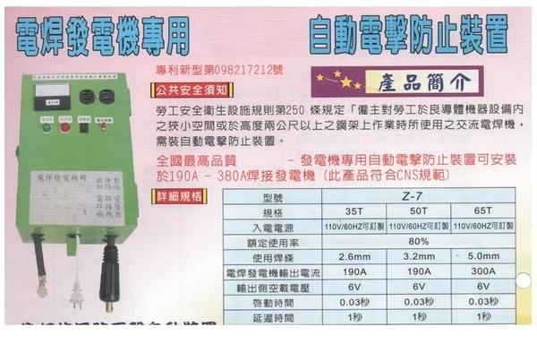 [ 家事達 ] 電焊發電機專用 防電擊+防漏電裝置  特價