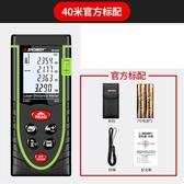 測距儀手持式激光測距儀紅外線高精度電子尺量房儀距離測量激光尺1 色