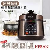 送!日式碗組(5入)【禾聯HERAN】微電腦球形鍋釜智慧壓力鍋 HPC-11S1