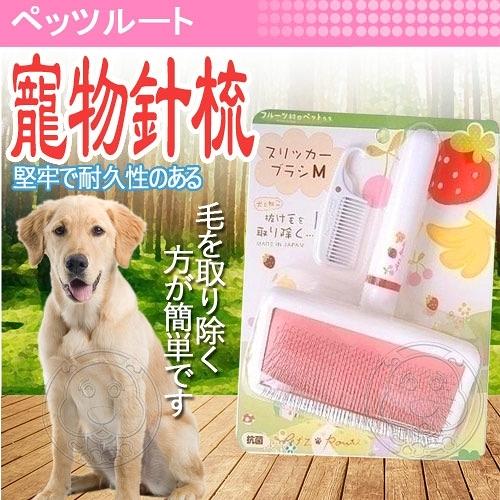 【培菓平價寵物網】Petz Route沛滋露》61128寵物水果村系列針梳-M號