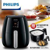 PHILIPS 免油健康氣炸鍋╱黑色(HD9230)送煎烤盤+氣炸籃