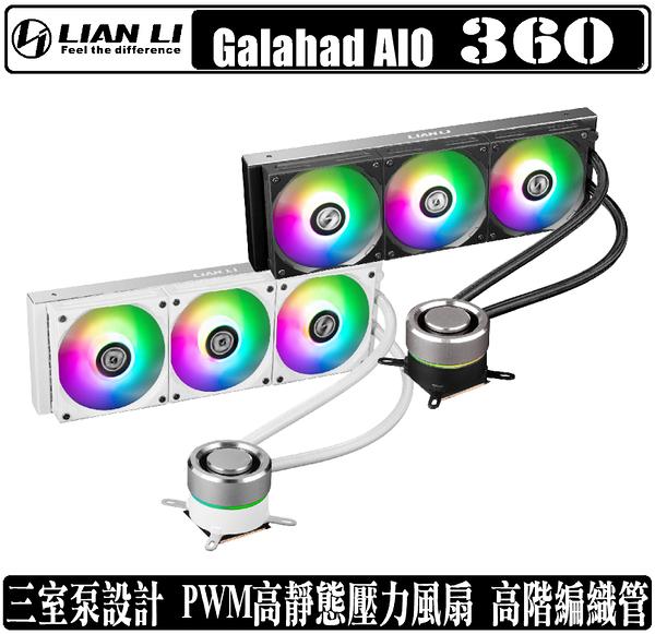 [地瓜球@] 聯力 LIAN LI Galahad AIO 360 一體式 水冷 CPU 散熱器 ARGB