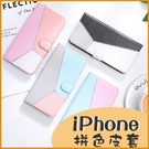 蘋果 iPhone 7 iPhone8 Plus i7 i8 Plus i6 Plus 6s 拼接保護皮套 馬卡龍 側翻商務手機殼 插卡手機皮套