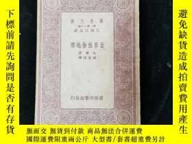 二手書博民逛書店萬有文庫罕見世界植物地理Y390555 哈第 商務 出版1933