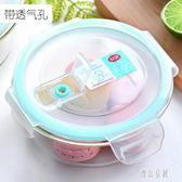 玻璃保鮮盒 帶透氣孔微波爐碗耐熱便當收納盒冰箱儲物盒水果碗 zh2021 【優品良鋪】