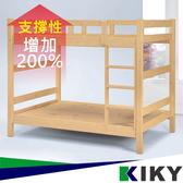 預購【KIKY】專員免費組裝  雙層床【寇比】3.5尺雙層床架 ~Europe /床架/床組/上下床/上下鋪