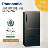【免運送到家+24期0利率】Panasonic 國際牌 610公升 無邊框玻璃系列 三門電冰箱 NR-C610HV