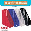【辦公嚴選】AMF5200 多功能開放式...