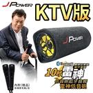 《名展影音》行動式KTV~10吋雷神低音砲藍牙音響KTV版JP-SUB-02KTV~支援手機/平板 贈2支有線麥克風