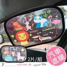 兒童卡通靜電吸附汽車遮陽防曬板 隔熱板 2片/組