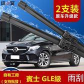 Benz專用于賓士E級雨刮器E260L膠條E180L E200L E300L E320L無骨雨刷
