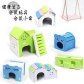 倉鼠金絲熊小屋睡窩玩具生態板房子秋千蹺板倉鼠籠子用品【1件免運】