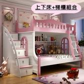 【千億家居】粉色公主兒童床組/上下床+梯櫃組合/高低床/兒童上下舖/LG121-2