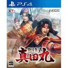 PS4 戰國無雙 ~真田丸~ (中文版)