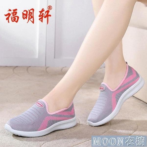 健步鞋布鞋女鞋春軟底防滑運動休閒一腳蹬中老媽媽鞋老人健步 快速出貨
