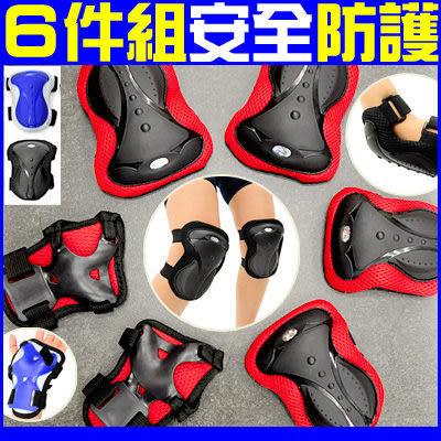 成人6六件組直排輪護具溜冰防護具護膝護肘護腕腳踏自行單車運動健身另售蛇板滑板彈跳床三角錐