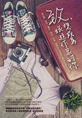 (二手書)致,想成為旅遊作家的你:從企劃、寫作、攝影、採訪、出版,韓國知名旅遊作家..