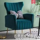 單人沙發小戶型北歐服裝店美式高靠背網紅老虎椅輕奢臥室小沙發 NMS名購新品