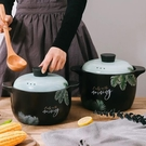 大容量陶瓷砂鍋養生平底家用燉鍋耐高溫明火煲湯砂鍋【快速出貨】