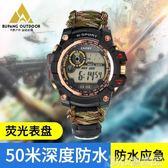 戶外求生傘繩手鏈防水手錶多功能可調節戶外野營冒險手環電子手錶 科技藝術館