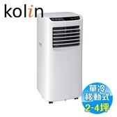 歌林 Kolin 移動式冷氣 KD-121M01