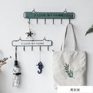 鑰匙掛鉤創意掛衣架墻上進門門口裝飾北歐玄關壁掛置物架墻面簡約 萬客城
