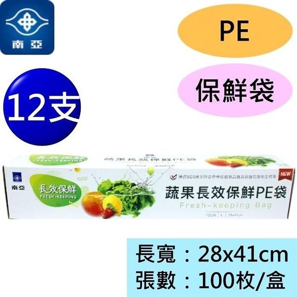【南紡購物中心】南亞 蔬果 長效保鮮 PE袋 保鮮袋 (28*41cm)(100張/支) (12支)