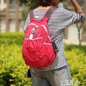 戶外可折疊超輕便超薄背包旅行旅游登山男女包防水便攜皮膚雙肩包『小淇嚴選』